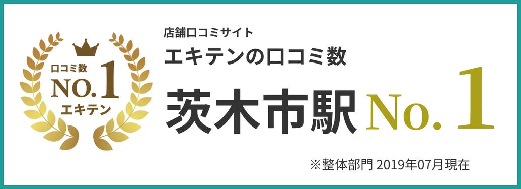 茨木市駅口コミ数No.1